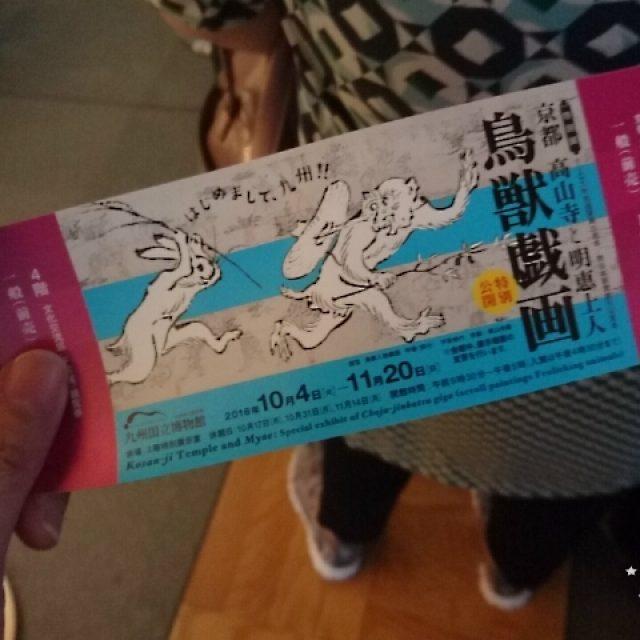 鳥獣戯画展(^O^)/