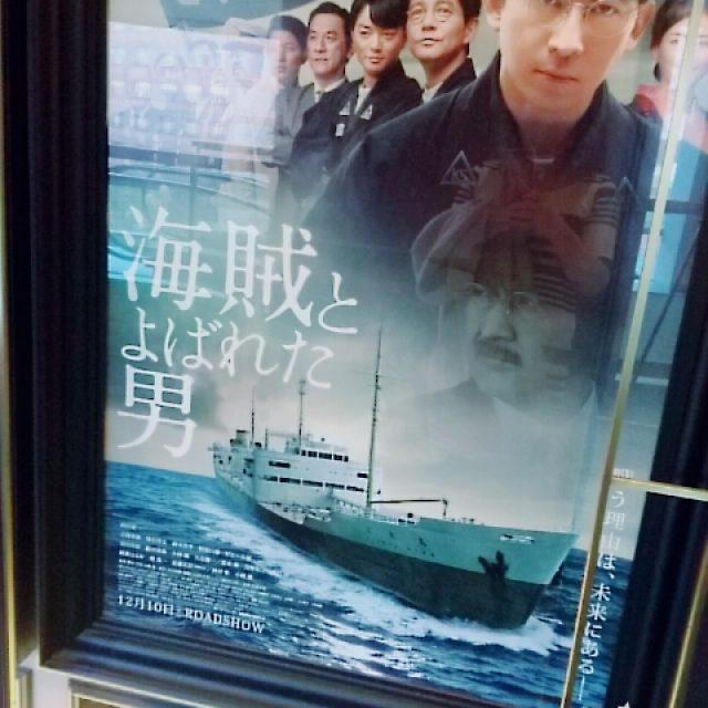 海賊と呼ばれた男(^O^)/