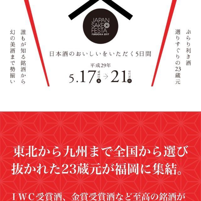 全国日本酒フェスタ