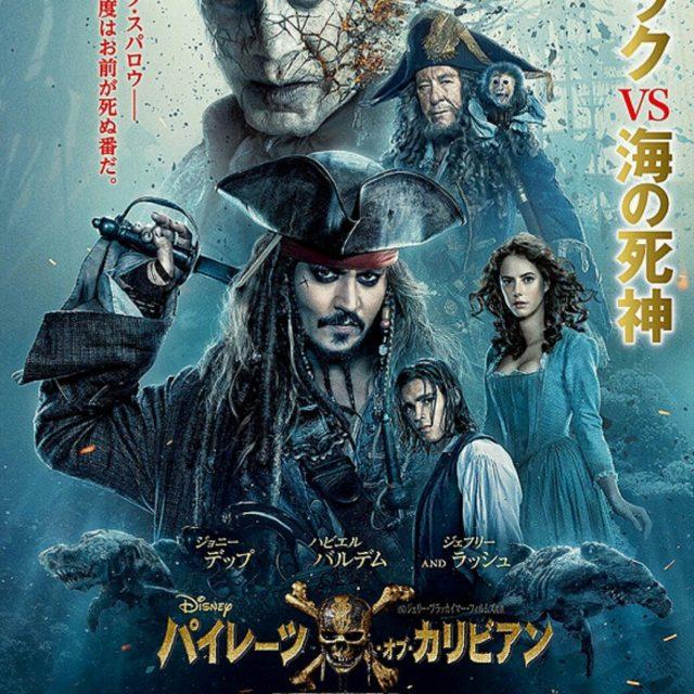 最後の海賊(^O^)/