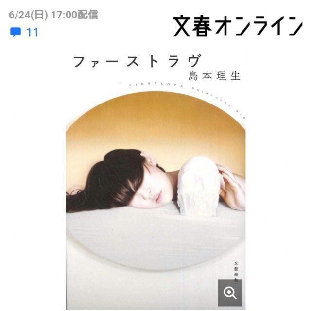 直木賞(^3^)/