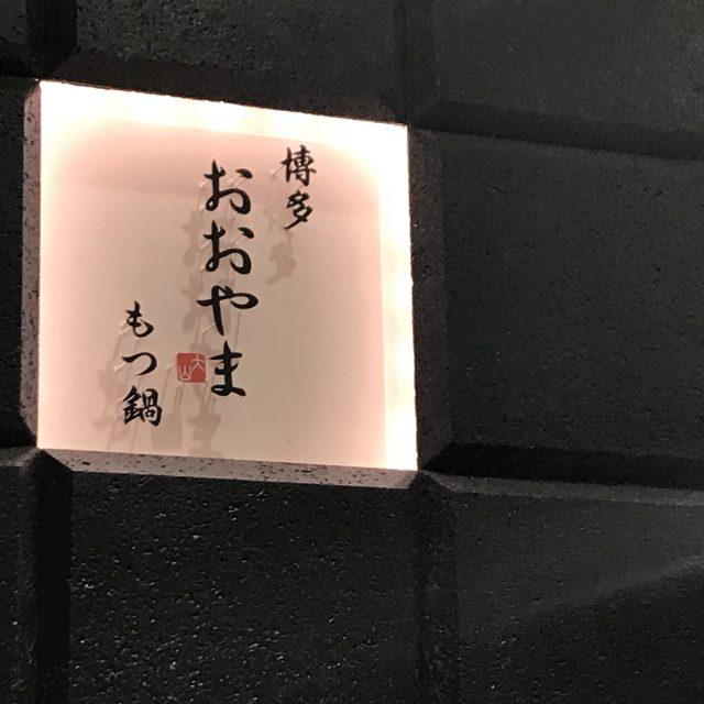 福岡といえば?