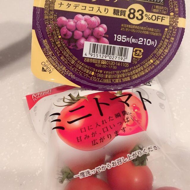 ミニトマトと葡萄ゼリーと私