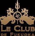 ル クラブ ドゥ フクオカ | 福岡中洲の高級キャバクラ